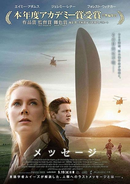 日本票房:《美女与野兽》五连冠 四新片上榜