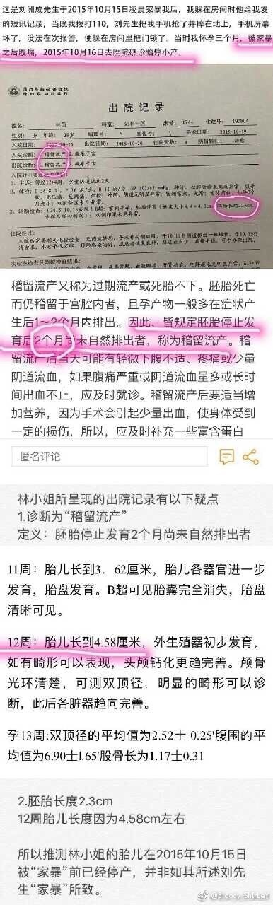 疑似刘洲成好友发文力挺 称曾目睹林苗无视其家人