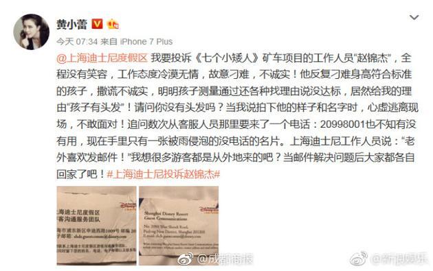 黄小蕾控诉迪士尼工作人员:反复刁难身高符合标准的孩子