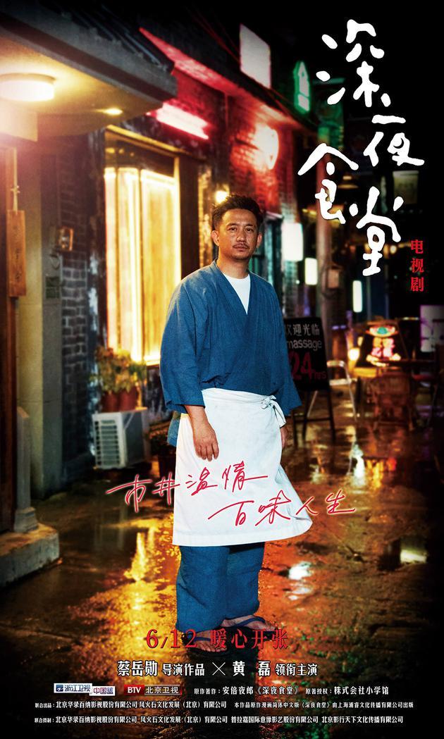 深夜食堂街景版海报-5