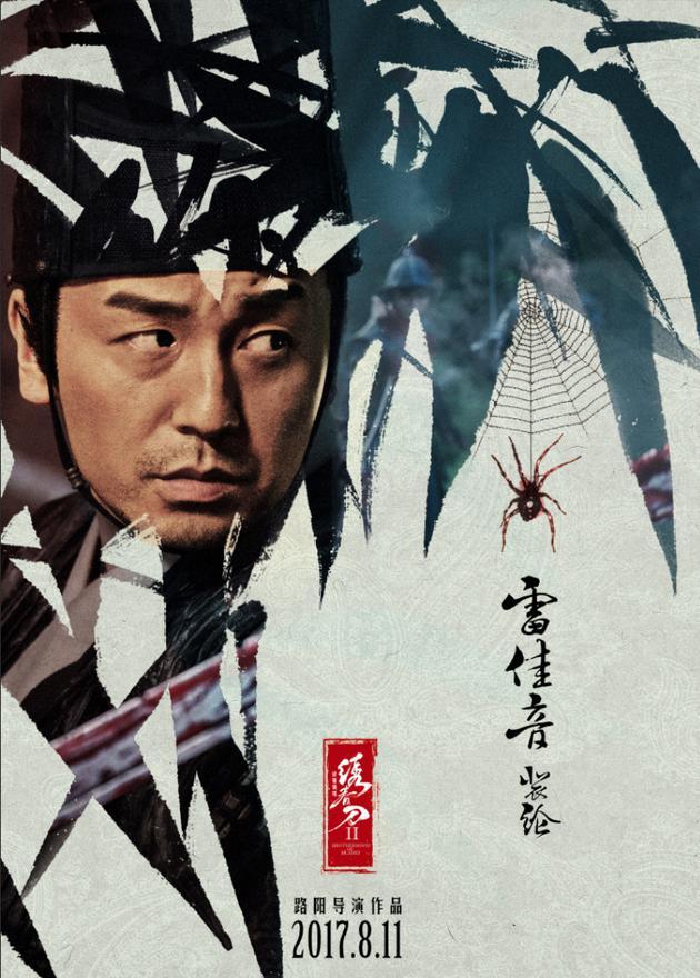 雷佳音《绣春刀2》海报曝光 竹林蛛网人物现端倪