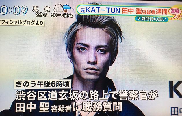 日媒曝前KAT-TUN成员田中圣因持毒被捕