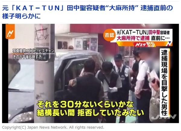 日本 被逮/田中圣被逮画面曝光
