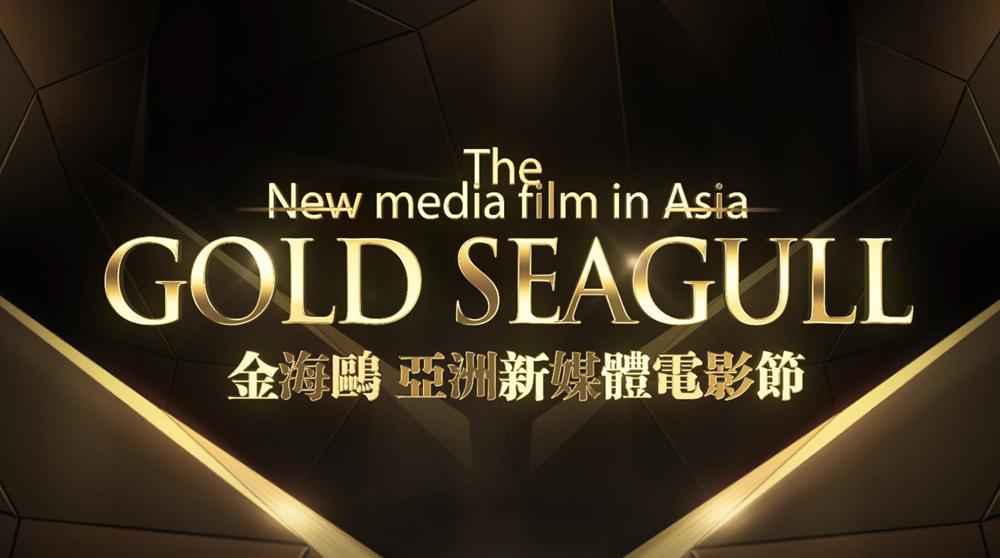 亚洲新媒体电影节亚洲征片进行中 合作威尼斯影节