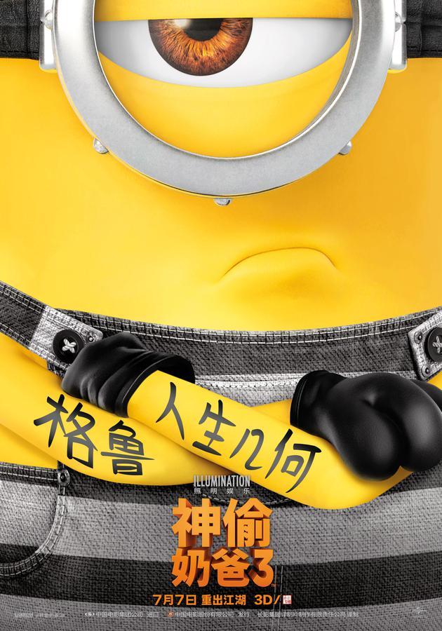 《神偷奶爸3》定档7.7 格鲁携小黄人杀回坏蛋之路