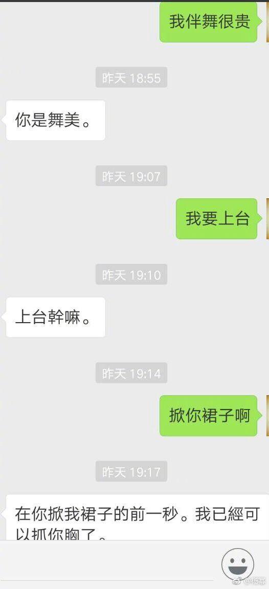 周笔畅演唱会杨幂要去掀她裙子?网友:这画面太美