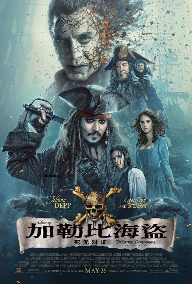 《加勒比海盗5:死无对证》