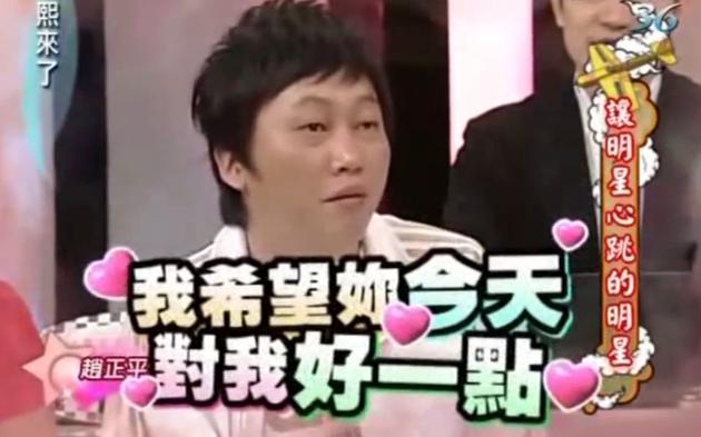 赵正平在《康熙来了》中给观众留下深刻印象