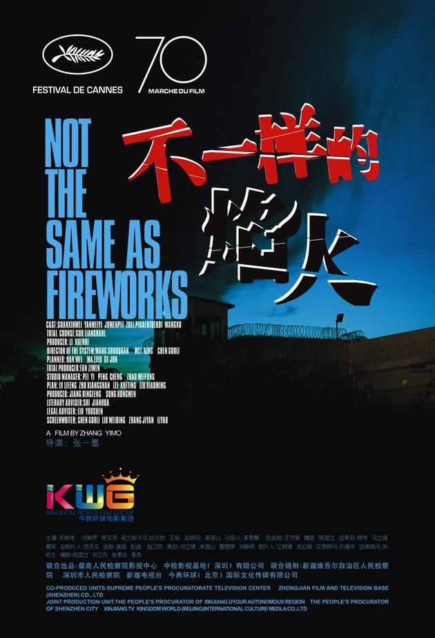 电影《不一样的焰火》国际版海报