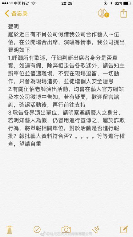 伍佰公司发出声明,呼吁粉丝勿受骗。