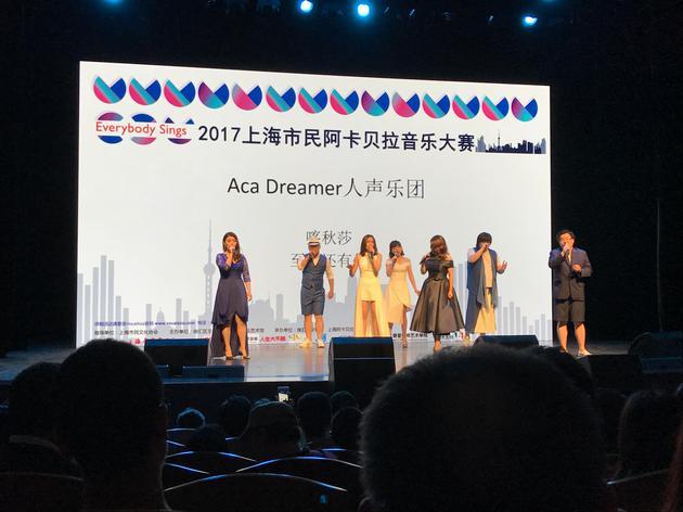 上海阿卡贝拉联盟正式成立 关注交流与成长