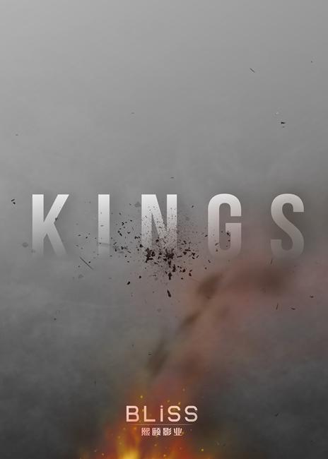 《Kings》(译名《洛城浩劫》)海报