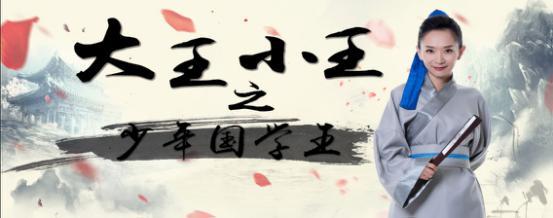 《大王小王》推出六一特别节目 小达人争当国学王