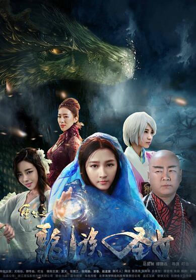 《更生之龙族圣女》海报