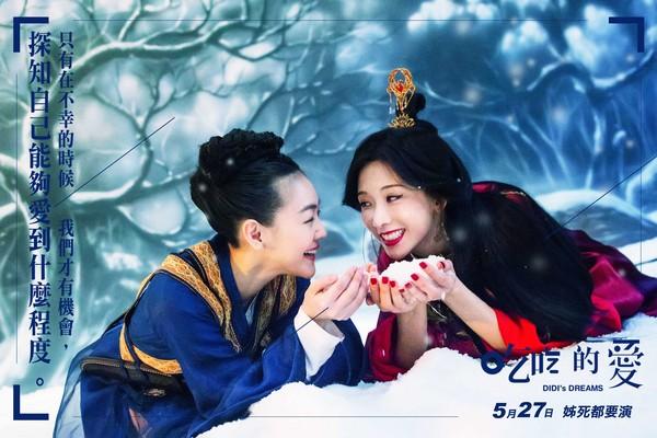 小S跟林志玲在《吃吃的爱》因为争执断绝姐妹关系。