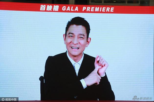 """刘德华此前录VCR""""现身""""电影首映礼"""