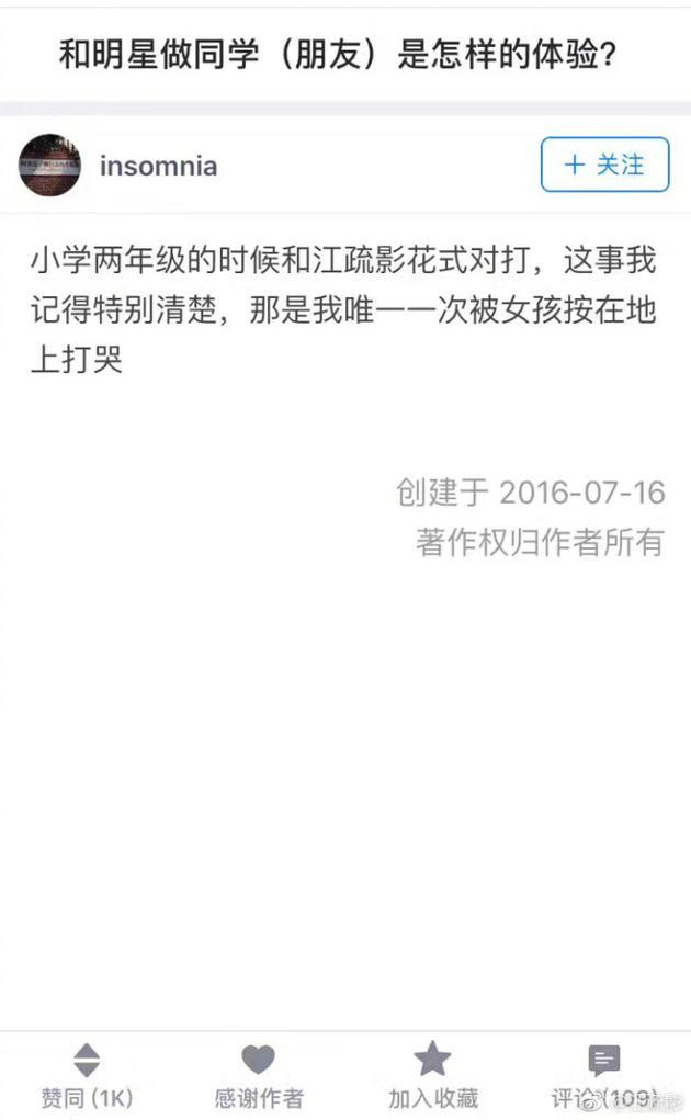 网友自曝曾被江疏影打哭