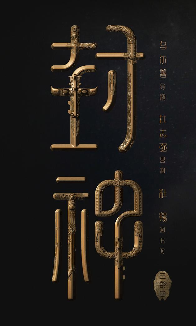 电影巨制《封神三部曲》曝幕后短片 揭秘启范之旅