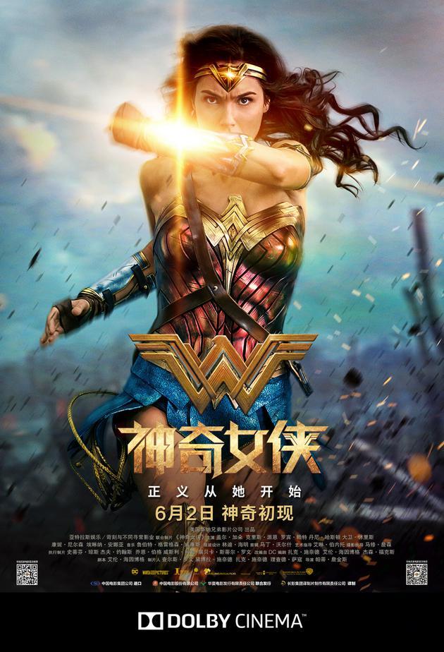 《神奇女侠》杜比影院上映 和女侠一起去拯救世界