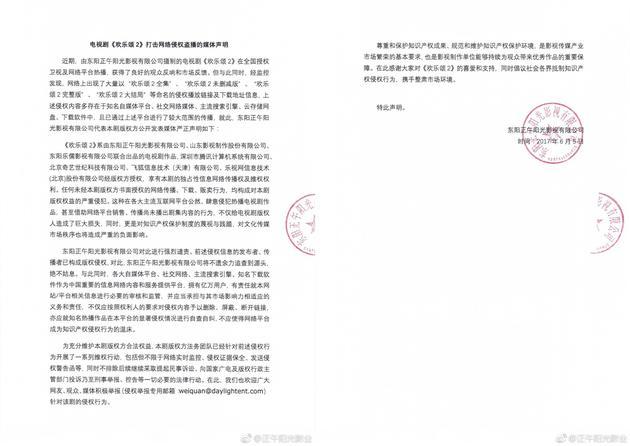 《欢乐颂2》制作方正午阳光影业发布打击网络盗播的严肃声明