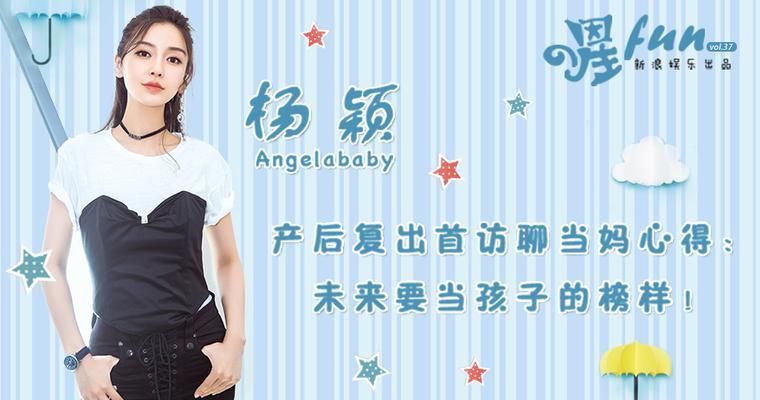 Angelababy产后复出首访聊当妈心得 要当孩子榜样!
