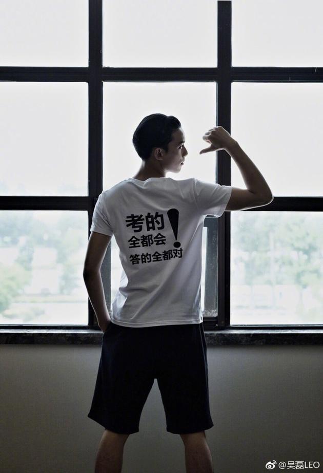 吴磊为高考生加油助威 励志呼喊:明年换我来战