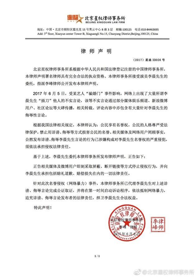 """李晨发律师声明斥""""插刀门""""不实 将启动诉讼程序"""