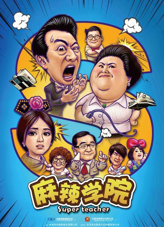 电影《麻辣学院》海报
