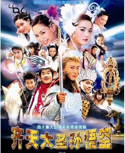 张卫健版《西游记》孟潞饰演武功超群的九子魔母