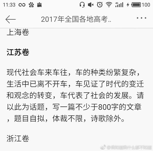 江苏高考作文题