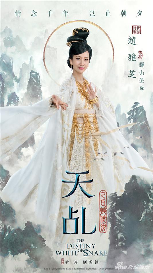 赵雅芝饰骊山圣母