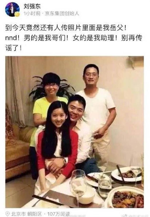 刘强东爆粗辟谣
