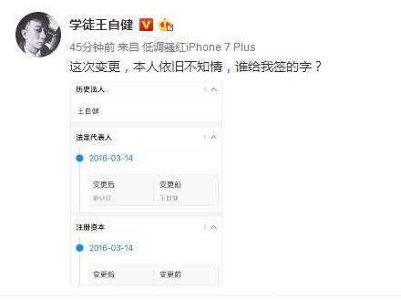 王自健微博截图