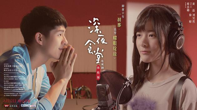 《深夜食堂》曝鱼松饭预告 徐娇刘昊然以歌结缘