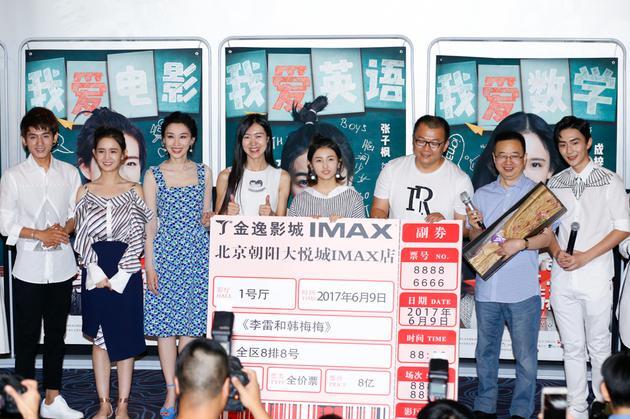 《李雷和韩梅梅》北京首映 现场PK英语金句