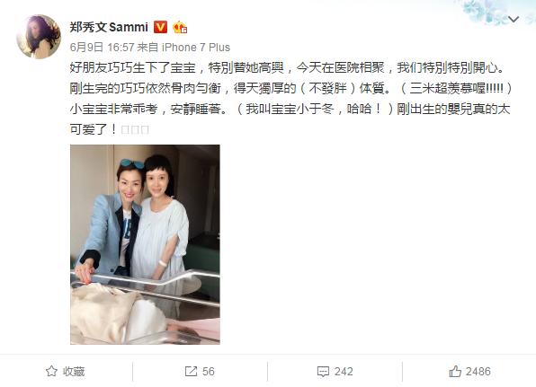郑秀文微博截图
