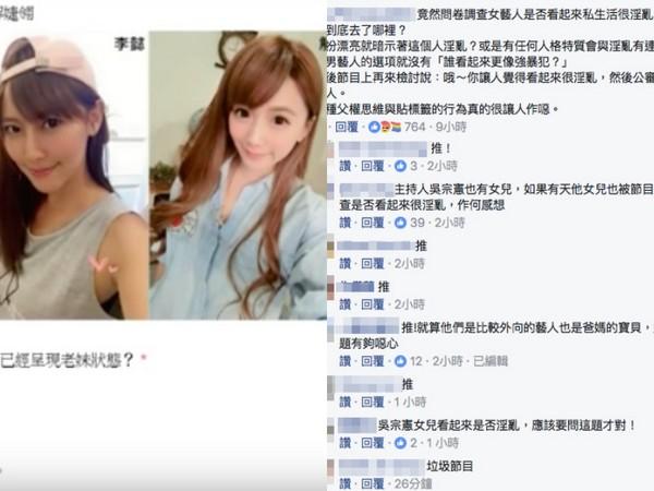 台综调查女艺人谁私生活较乱 遭网友炮轰急下架