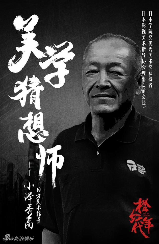 橙红年代美术指导小泽秀高