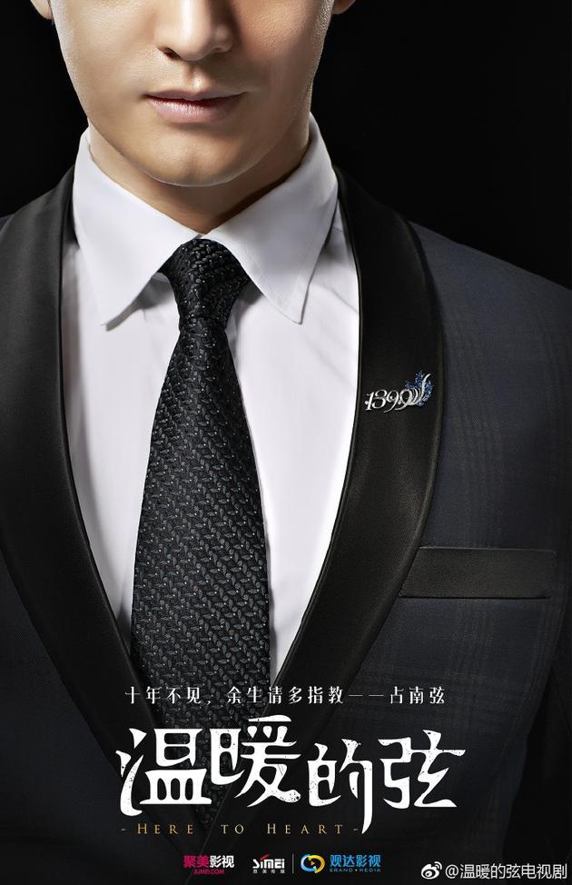 黄晓明宣布将出演《温暖的弦》 女主角张钧甯确认