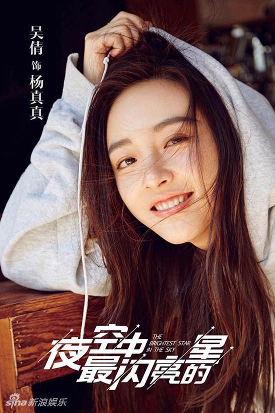 吴倩 饰 女主杨真真