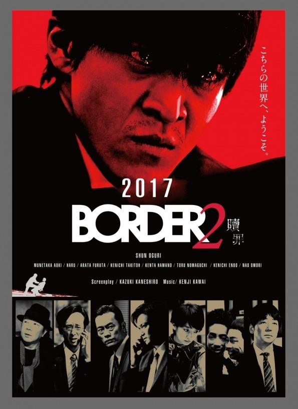 小栗旬主演日剧《BORDER》时隔三年复活推出SP