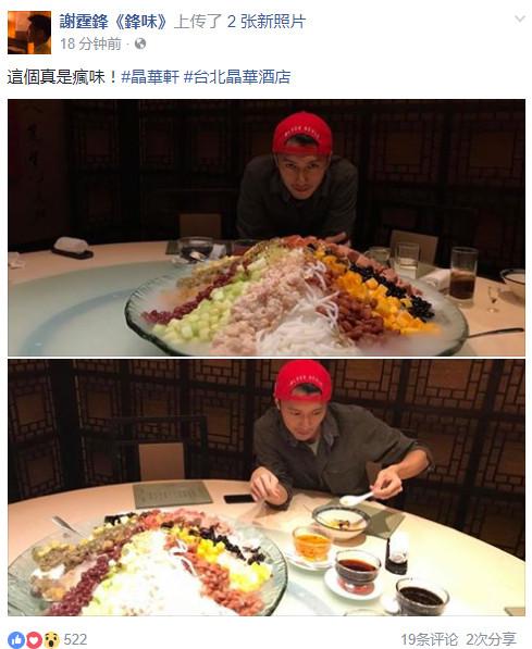 """谢霆锋变大厨频秀美食 做巨型刨冰自称是""""疯味"""""""