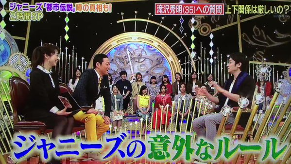 6月14日泷泽秀明参加综艺节目《绕了一圈也不知道的事》