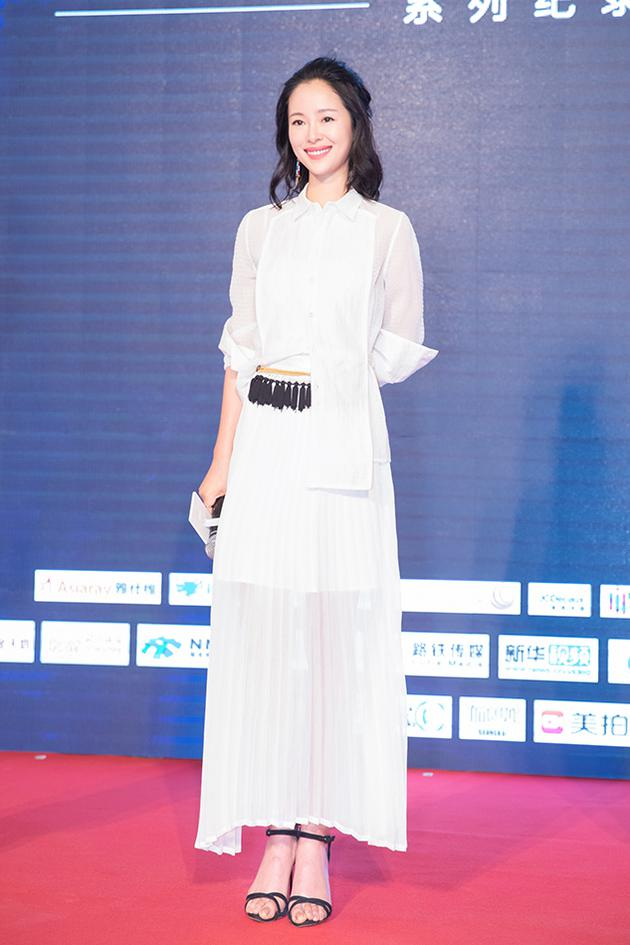 江一燕出席系列纪录片《明星探索之旅》发布会