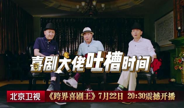 《跨界喜剧王》宣传片曝光 葛优梁天谢园做推荐人 娱乐八卦 图2