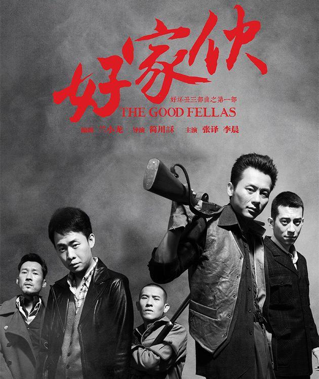 《好家伙》获白玉兰最佳中国电视剧奖