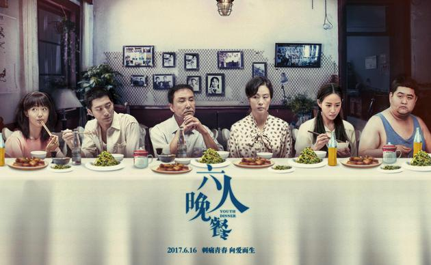 《六人晚餐》今日上映 窦骁无缝切换丁成功与燕洵