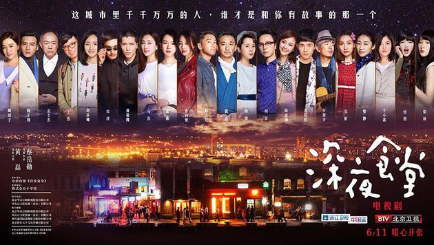 《深夜食堂》导演蔡岳勋:黄磊和我都无法接受广告 娱乐八卦