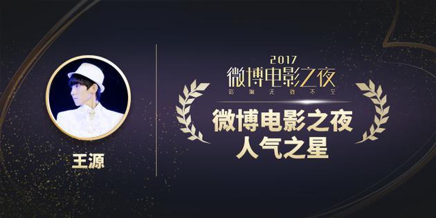 王源获微博电影之夜人气之星:电影中享受不同人生