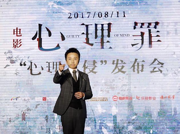 松明现身《心理罪》上海发布会